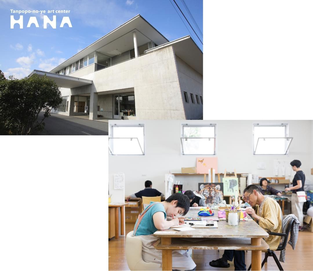 たんぽぽの家アートセンターHANA外観と様子
