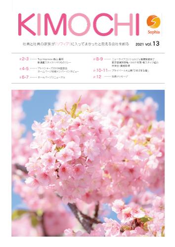 家族報vol.13 発行のお知らせ