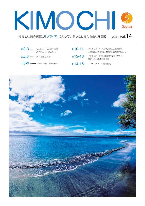 家族報vol.14 発行のお知らせ